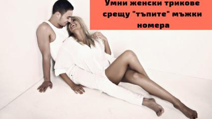 """Умни женски трикове срещу """"тъпите"""" мъжки номера"""