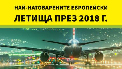 Най-натоварените европейски летища през 2018 г.