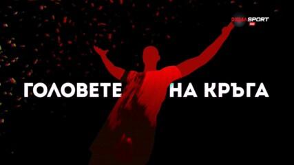 Головете на 13-ия кръг в efbet Лига /втора част/