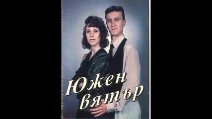 [ Бг Превод ] Южен Вятър - Ove Muke