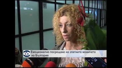 Емоционално посрещане на златните момичета на България
