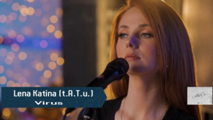 Lena Katina - Virus (бг превод)