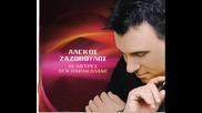 Alekos Zazopoulos - Dio kardies