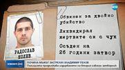 "Простреляният от Владимир Пелов почина в ""Пирогов"""