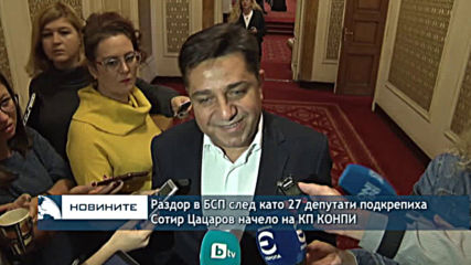 Раздор в БСП след като 27 депутати подкрепиха Сотир Цацаров начело на КПКОНПИ