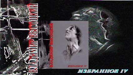 Vladimir Vysotsky - Ballada O Gipse (Ballad For Gypsum)