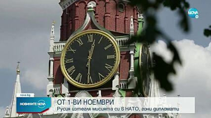 Русия замразява мисията си в НАТО