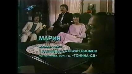 Тоника Св - Мария (1983)