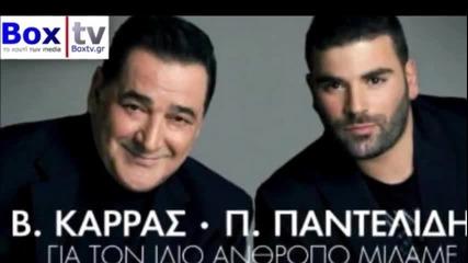Pantelidis / Karras - Gia Ton Idio Anthropo Milame 2013