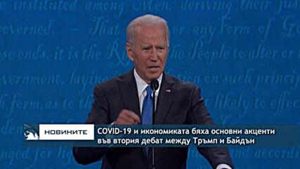 COVID-19 и икономиката бяха основни акценти във втория дебат Тръмп-Байдън