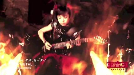 Бг превод ~ Babymetal - Ijime , Dame , Zettai