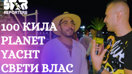 100 КИЛА PARTY - PLANET YACHT СВЕТИ ВЛАС