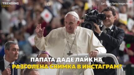 Папата даде лайк на разголена снимка в Инстаграм?