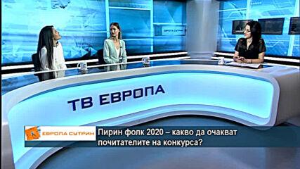 Пирин фолк 2020