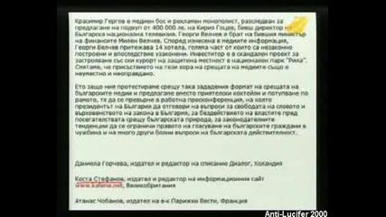 Диагноза И Георги Ифандиев 25.6.2008