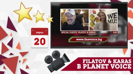 "PLANET VOICE: ЕКСКЛУЗИВНО ИНТЕРВЮ С FILATOV & KARAS ЗА ""TECHNONO"""