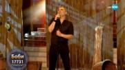 "Боби Турбото като Eros Ramazzotti - ""Se Bastasse Una Canzone"" | Като две капки вода"