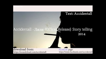 Accidentall - Лили ( Official Release )