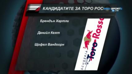 Кандидатите за Торо Росо за следващия сезон