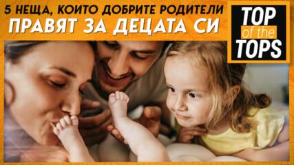 5 неща, които добрите родители правят за децата си