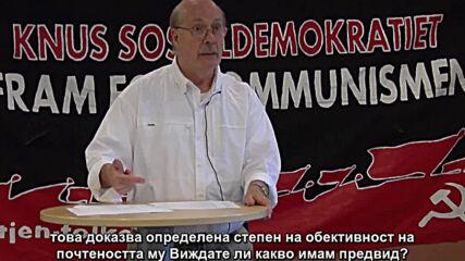 Фалшификациите на историята (проф. Гроувър Фър в Осло, 2011г.)