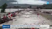 Телата на 9 души бяха открити в наводнена къща в Сицилия