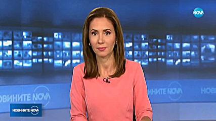 Новините на NOVA (02.06.2020 - 9.00)