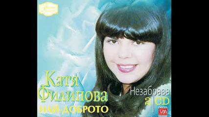 Катя Филипова - Добри Познати - 1985