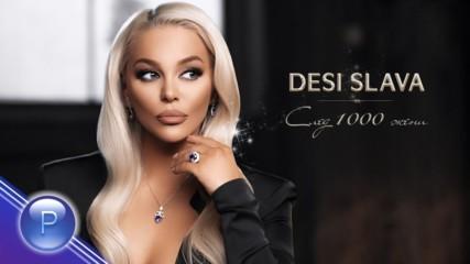 Деси Слава - След 1000 жени, 2019