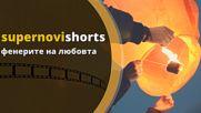 Фенерите на любовта - SupernoviShorts