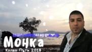 New! Монка - Колко Пъти 2018 / Радио Символът На Вярата