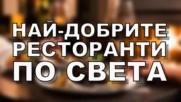 Най-добрите ресторанти по света