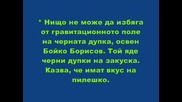 15 Факта Които Не Знаете За Бойко Борисов