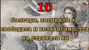 10 Българи, загинали за свободата и независимостта на страната ни