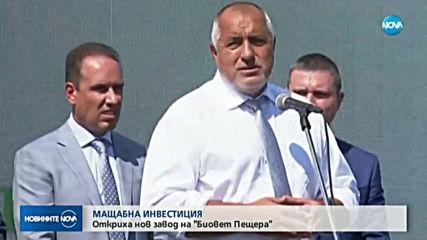 Борисов: Почти всеки ден откривам заводи и нови училища (ВИДЕО+СНИМКИ)