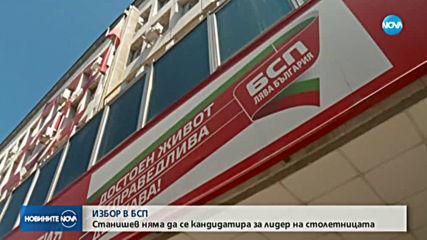 Сергей Станишев няма да е кандидат за председател на БСП