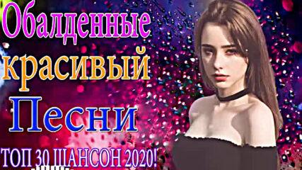 Нереально красивый Шансон 2020! шансон для души! Топ 30 Шансон!