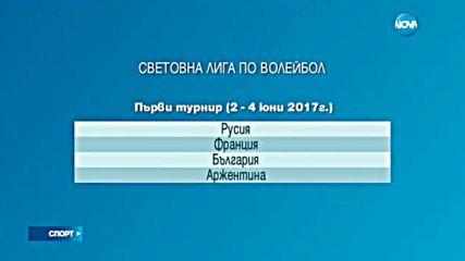 България ще e домакин на турнир от Световната лига по волейбол