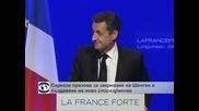 Саркози се обяви за замяна на Шенген с Шенген II