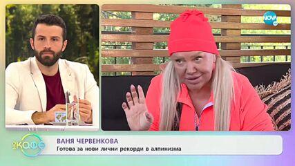 """Ваня Червенкова за новата си страст - Да изкачва върхове - """"На кафе"""" (20.10.2021)"""