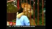 Кой каза че лъвовете ядат хора в зоологическата градина ?