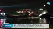 БЕЗ УСПЕХ: Не успяха да освободят заседналия в Суецкия канал кораб