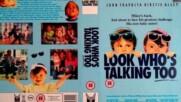 Виж кой говори пак (синхронен екип 1, дублаж по Нова телевизия на 06.05.2008 г.) (запис)