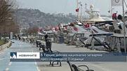 В Турция започва национално затваряне през следващите 3 седмици