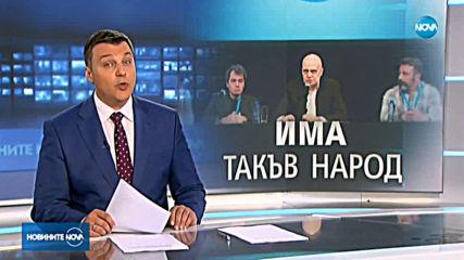 Слави Трифонов отново скри партията си от медиите