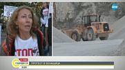 Белащица на протест срещу добива на инертни материали