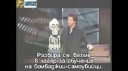 Ахмед - Мъртвият терорист (превод)