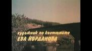Всичко е любов (1979)
