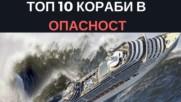 Топ 10 кораби в опасност