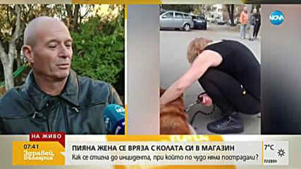 Пияна жена се вряза с колата си в магазин в Пловдив